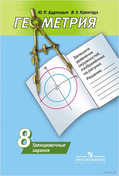 Геометрия. 8 класс. Тренировочные задания — фото, картинка