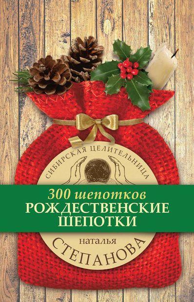 Рождественские шепотки — фото, картинка