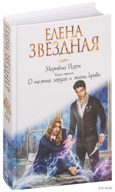 Мертвые Игры. Книга третья. О темных лордах и магии крови — фото, картинка