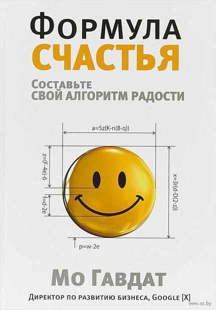Формула счастья — фото, картинка
