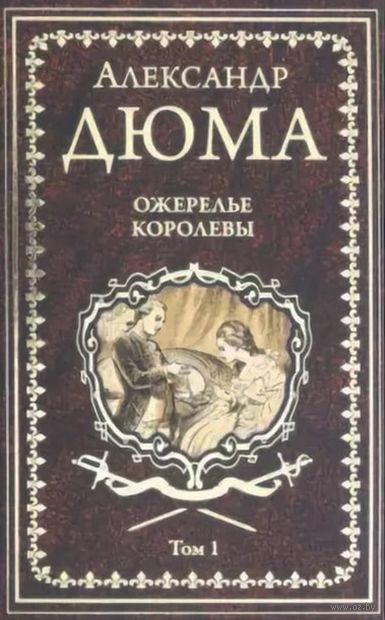 Ожерелье королевы. В двух томах. Том 1 — фото, картинка