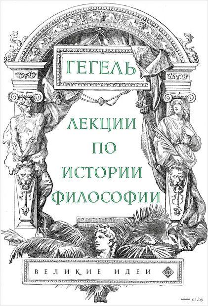 Лекции по истории философии — фото, картинка