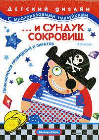 ... и сундук сокровищ. Приключения привидений и пиратов. Ирина Лыкова