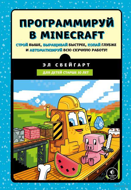 Программируй в Minecraft. Строй выше, выращивай быстрее, копай глубже и автоматизируй всю скучную работу! — фото, картинка
