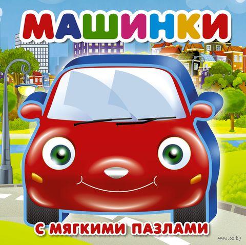 Машинки — фото, картинка