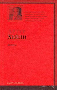 Колеса. Артур Хейли