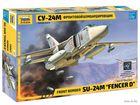 Фронтовой бомбардировщик Су-24М (масштаб: 1/72)