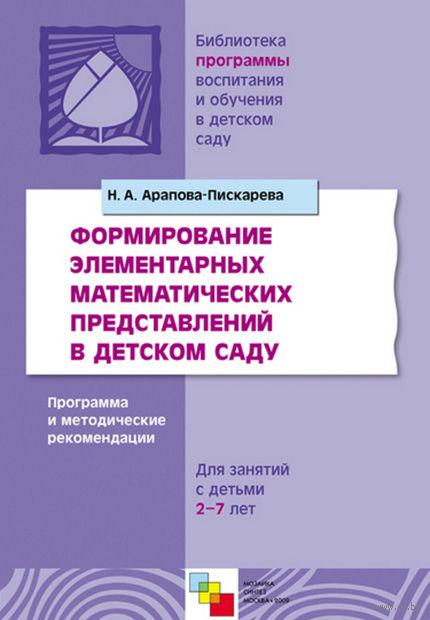 Формирование элементарных математических представлений в детском саду. Для занятий с детьми 2-7 лет. Н. Арапова-Пискарева