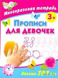 Прописи для девочек. Многоразовая тетрадь. В. Дмитриева
