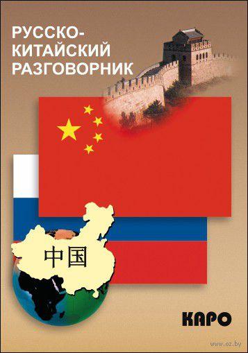 Русско-китайский разговорник — фото, картинка