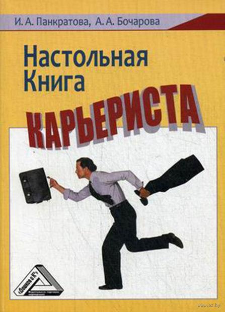 Настольная книга карьериста. И. Панкратова, Анна Бочарова