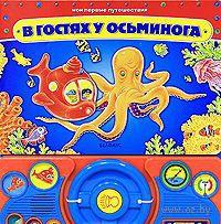 В гостях у осьминога. Книжка-игрушка — фото, картинка