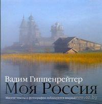 Моя Россия. Вадим Гиппенрейтер