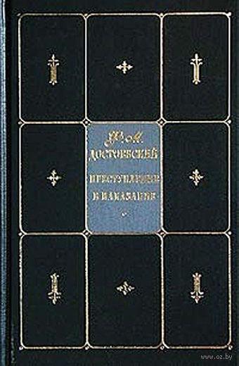 Ф. М. Достоевский. Собрание сочинений в 9 томах. Том 3. Преступление и наказание — фото, картинка