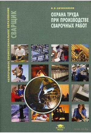 Охрана труда при производстве сварочных работ. Виктор Овчинников
