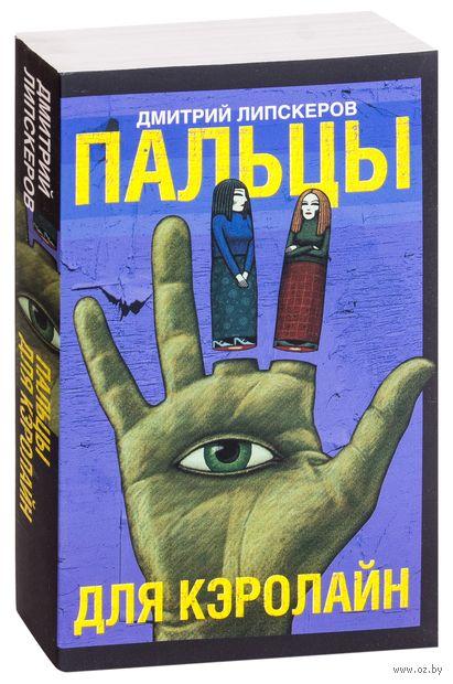 Пальцы для Кэролайн. Дмитрий Липскеров
