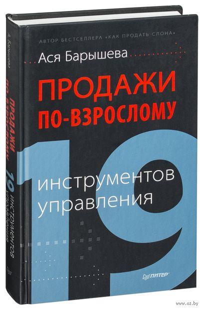 Продажи по-взрослому. 19 инструментов управления. Ася Барышева