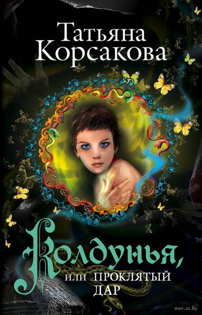 Колдунья, или Проклятый дар (м). Татьяна Корсакова