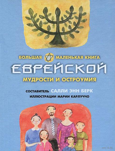 Большая маленькая книга еврейской мудрости и остроумия