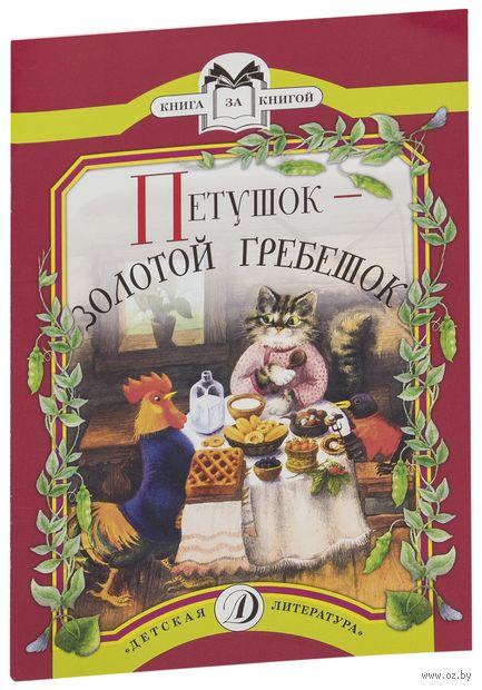 Петушок - золотой гребешок (м). Алексей Толстой