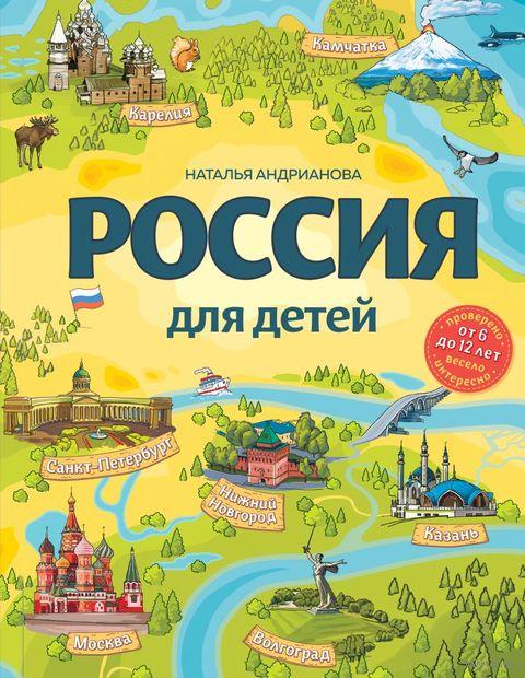Россия для детей — фото, картинка