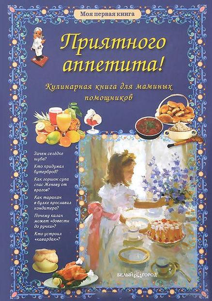 Приятного аппетита! Кулинарная книга для маминых помощников. Ольга Колпакова