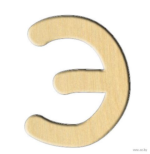 "Заготовка деревянная ""Русский алфавит. Буква Э"" (56х70 мм)"