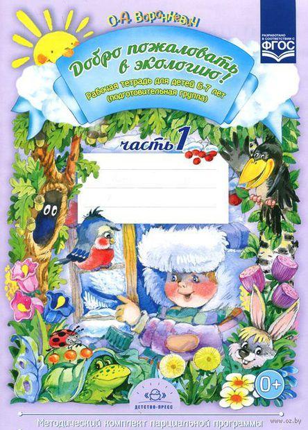 Добро пожаловать в экологию! Рабочая тетрадь для детей 6-7 лет. Часть 1. (Подготовительная группа). Ольга Воронкевич