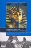 Солнечная династия (от Эхнатона до Гитлера). Тайная история человечества. Алонсо Васкес, Хосе Мариано