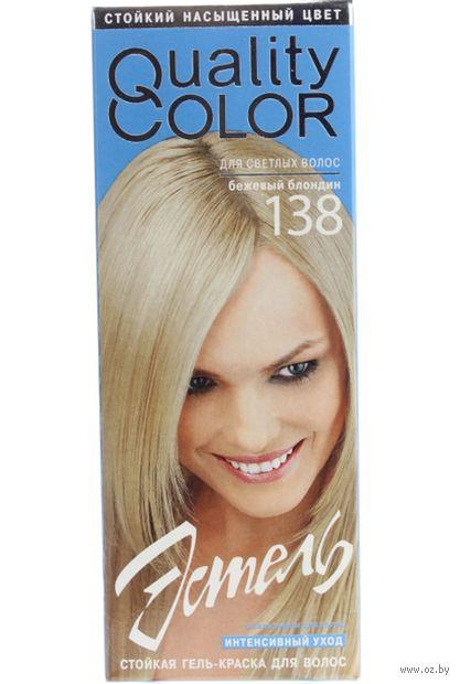 """Гель-краска """"Эстель Quality Color"""" (тон: 138, бежевый блондин)"""