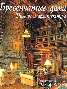 Бревенчатые дома. Дизайн и архитектура — фото, картинка