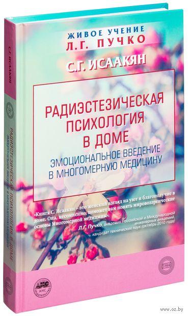 Радиэстезическая психология в доме. С. Исаакян