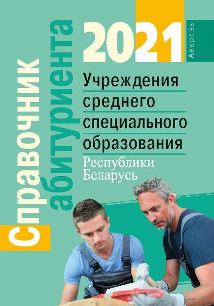 Справочник абитуриента 2019. Учреждения среднего специального образования Республики Беларусь — фото, картинка