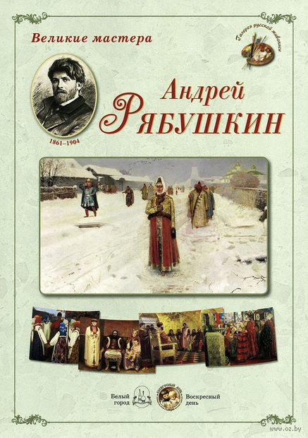Андрей Рябушкин. Великие мастера — фото, картинка