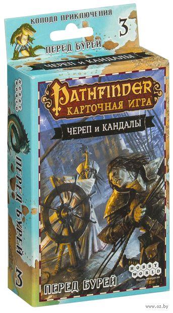 Pathfinder. Череп и Кандалы. Перед бурей (дополнение №3) — фото, картинка