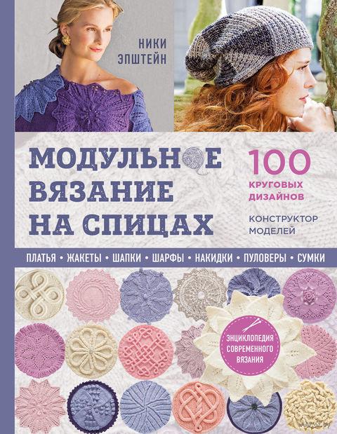 Модульное вязание на спицах. 100 круговых дизайнов и конструктор моделей. Энциклопедия современного вязания — фото, картинка