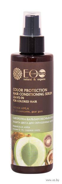 """Сыворотка-бальзам для волос """"Защита цвета"""" (200 мл) — фото, картинка"""