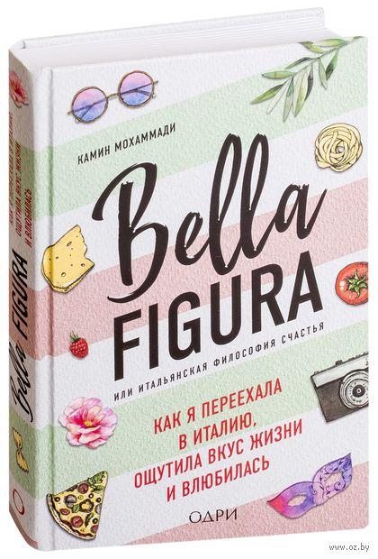 Bella Figura, или итальянская философия счастья — фото, картинка