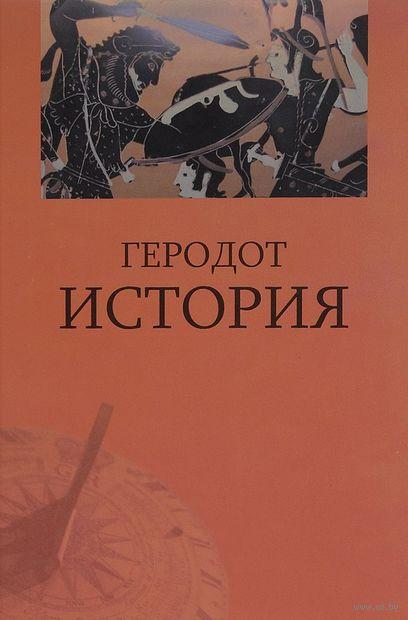 Геродот. История — фото, картинка