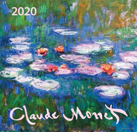 "Календарь настенный ""Клод Моне"" (2020) — фото, картинка"