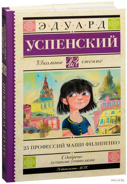 25 профессий Маши Филипенко. Эдуард Успенский