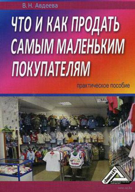 Что и как продать самым маленьким покупателям. Валентина Авдеева