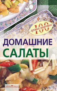 Домашние салаты. Вера Тихомирова