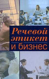 Речевой этикет и бизнес. Людмила Памухина, Ксения Абрютина, Галина Рыжова