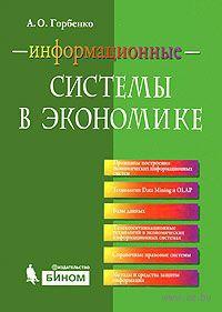 Информационные системы в экономике. О. Горбенко