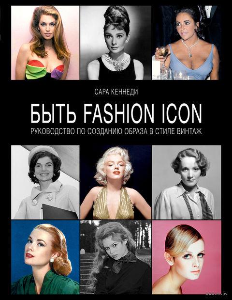 Быть fashion icon. Руководство по созданию образа в стиле винтаж. Сара Кеннеди