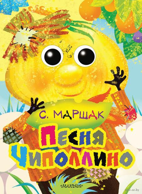 Песня Чиполлино. Самуил Маршак