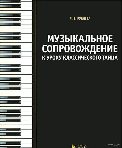 Музыкальное сопровождение к уроку классического танца. Лидия Руднева