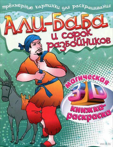 Али-Баба и сорок разбойников. Магическая 3D книжка-раскраска (+ 3D-очки) — фото, картинка