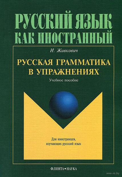 Русская грамматика в упражнениях. Игорь Живкович